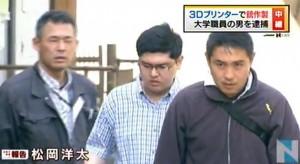 Arrestatie Yoshimoto Imura